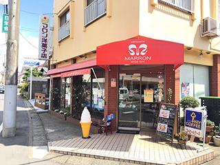 マロン洋菓子店 西口店
