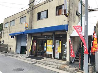山﨑清八商店