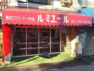 パン・ケーキのお店 ルミエール